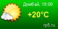 погода домбай