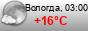 Расписание погоды в Вологде
